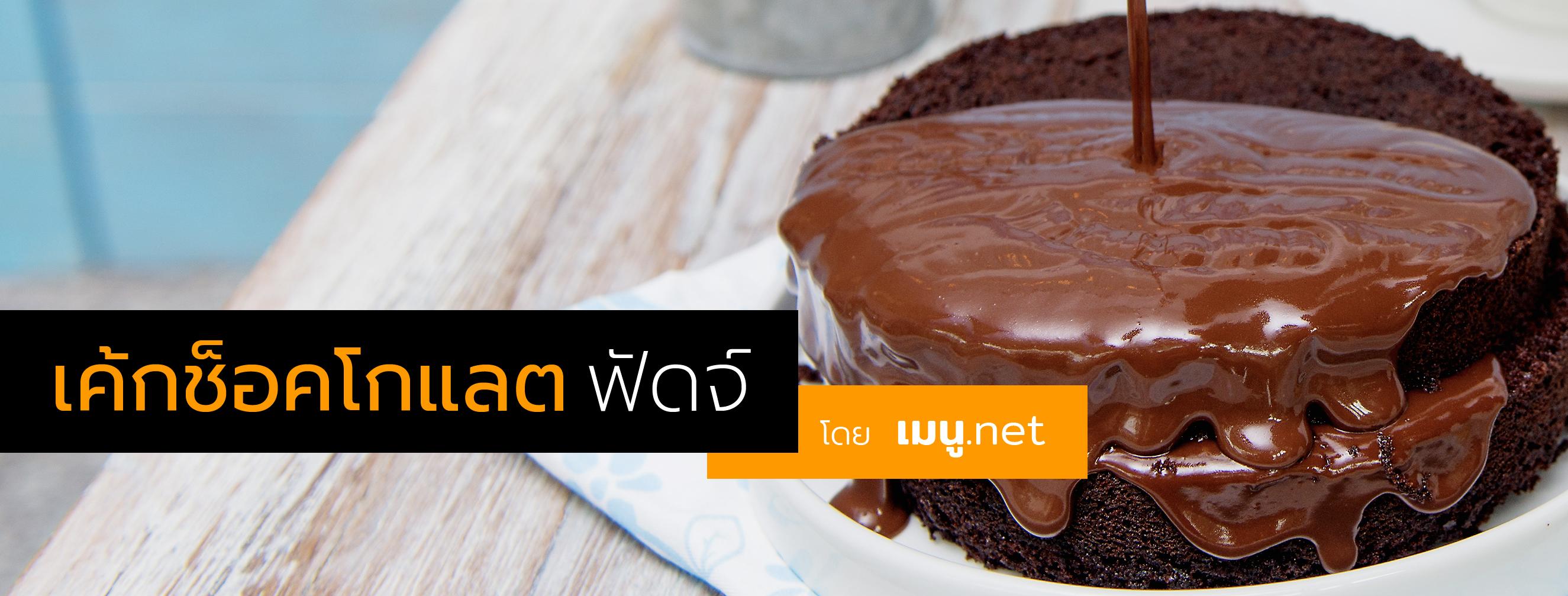 เค้กช็อคโกแลตฟัดจ์